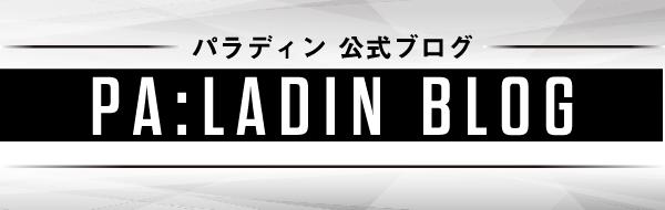 パラディン公式ブログ