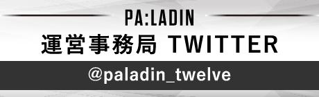 Pa:Ladin運営事務局 twitter