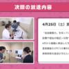 Taichi RKB毎日放送 発掘ゼミ放送日のお知らせ