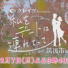 【Souta】KBC 九州朝日放送『私をデートに連れてって。』出演