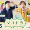 【Souta】RKB『ソコトラ』出演