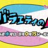 【Taichi】 KBC 九州朝日放送『バラエティのB』出演